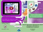 Use of Social media in the Multilingual Classroom's thumbnail